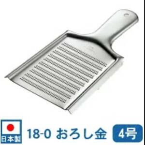 【おろし金 ステンレス】 18-0ステンレス おろし金 4号、