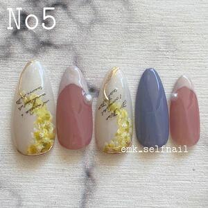 【NO5】ニュアンスミモザフラワーネイルチップ ブライダルネイル・前撮り・カラードレス