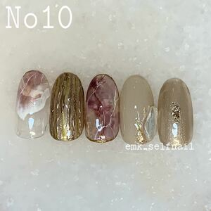 【NO10】ピンク天然石ニュアンスネイルチップ