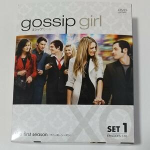 DVDBOX  gossip girl  THE FIRST