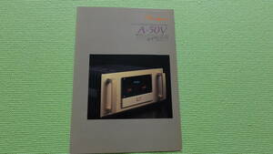 Accuphase A-50V カタログ ステレオ・パワー・アンプ アキュフェーズ
