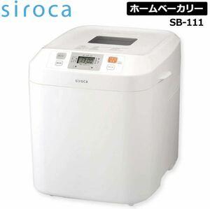 限定品★新品未開封 SIROCA シロカ ホームベーカリー SB-111 ホワイト パン焼き器 餅つき機 食パン 米粉パン うどん