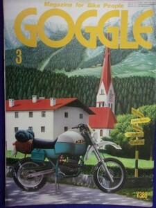 3105 GOGGLEゴーグル 1986年3月号