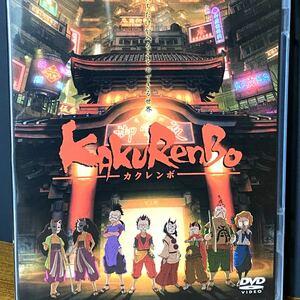 (DVD) カクレンボ KAKURENBO アニメOVA