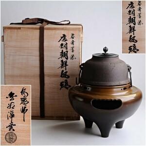 風炉師 金谷浄雲 造 唐銅朝鮮風炉 春斉釜添 茶道具