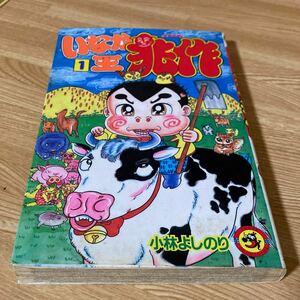 いなか王 兆作 1巻 小林よしのり 小学館 コロコロ コミック てんとう虫コミック