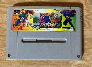 ただいま勇者募集中 おかわり スーパーファミコン 動作確認済 任天堂 ニンテンドー Nintendo SFC スーファミ ソフト