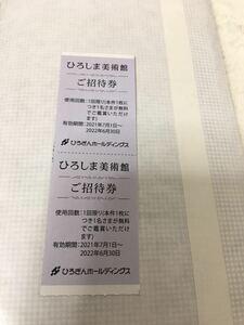 送料無料 ひろしま美術館 招待券 2名分 有効期限 2021年7月1日~2022年6月30日まで 広島美術館