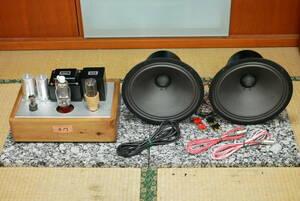 JENSEN ジェンセン A12 フィールド型・励磁型スピーカー 30cmフルレンジ 極上品! ペア! 音門製の電源付! WE直系のサウンド!