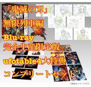 新品「鬼滅の刃」無限列車編 Blu-ray 完全生産限定版 ufotable4大特典コンプリートセット