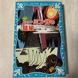 ムーミン谷の彗星 新装版/トーベヤンソン/下村隆一