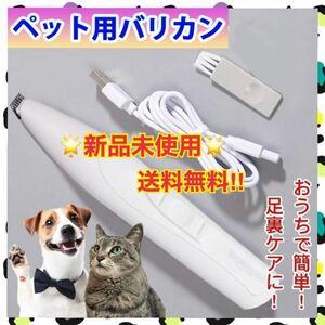 ★送料無料★ペット用品 ペット用バリカン 足裏バリカン バリカン 白 USB