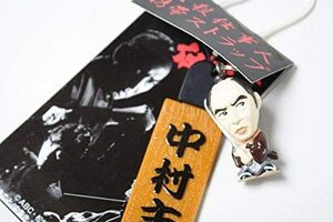 certainly . work person figure strap Nakamura . water wistaria rice field ...