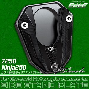サイドスタンドプレート カワサキ車用 Z250 2013-2017 Ninja250 ニンジャ250 2013-2016 ブラック S-935BK
