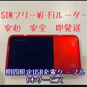 SIMフリー モバイルwifiルーターw03 レッド 格安SIM利用可能