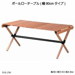 ハングアウト テーブル ポールローテーブル 90cm POL-T90