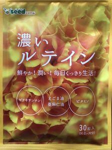 濃いルテイン☆1ヶ月分 サプリメント/シードコムス
