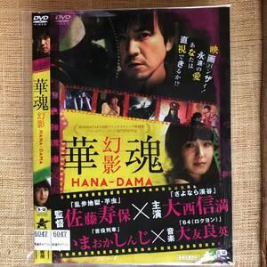 華魂 幼影 DVD 大西信満, イオリ, 稲生恵,佐藤寿保