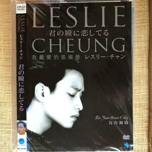 君の瞳に恋してる DVD レスリー・チャン, マン・ホイ, ウォン・シューケイ, ロレッタ・リー,レイモンド・ファン