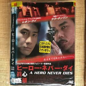 ヒーロー・ネバー・ダイ 真心英雄 DVD レオン・ライ,ラウ・チンワン,ジョニー・トー