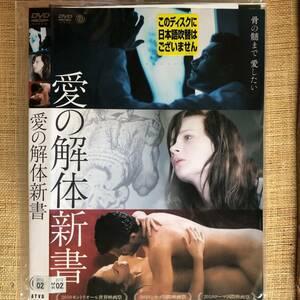 愛の解体新書 DVD アナベル・エトマン,ティーポー・ヴァンソン,ロベルト・ガルゼッリ