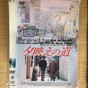 夕映えの道 DVD ドミニク・マルカス, マリオン・エルド, ルネ・フェレ