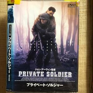 プライベート・ソルジャー DVD ザック・オース, ロン・エルダード,ジョン・アーヴィン