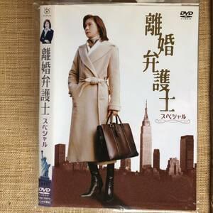 離婚弁護士 スペシャル DVD 天海祐希, 玉山鉄二, 佐々木蔵之介, 井上和香, 飯島直子