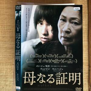 母なる証明 DVD キム・ヘジャ ウォンビン 監督 ポン・ジュノ 韓国映画