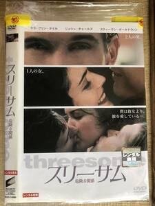 スリーサム 危険な関係 DVD ララ・フリン・ボイル, スティーヴン・ボールドウィン 監督:アンドリュー・フレミング 外国映画