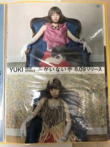 【未使用】YUKI B2ポスター ふがいないや ユキ 非売品