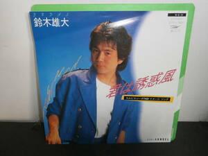 君は誘惑風 鈴木雄大 EP盤 シングルレコード 同梱歓迎 J910