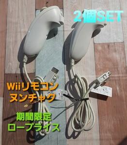 Wii ヌンチャク 任天堂 期間限定出品