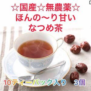 ほんの〜り甘いなつめ茶 10ティーバック入り×3個 ノンカフェイン 国産 無農薬