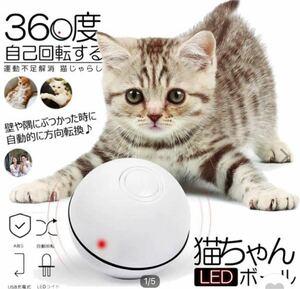 猫ちゃんひとり遊び自動ボール