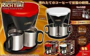 コーヒーメーカー リッチタイム ツインコーヒーメーカー