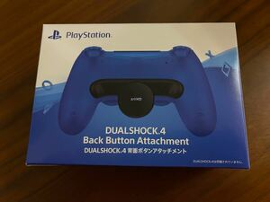 DUALSHOCK4 背面ボタンアタッチメント 新品未開封