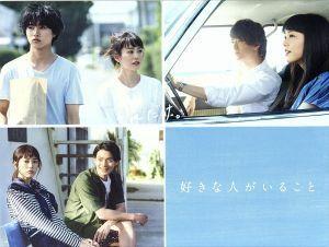 好きな人がいること DVD BOX/桐谷美玲,山崎賢人,三浦翔平,世武裕子(音楽)