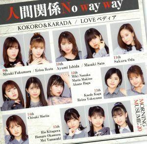 KOKORO&KARADA/LOVEペディア/人間関係No way way(初回生産限定盤C)(DVD付)/モーニング娘。'20