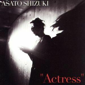 Actress/姿月あさと(元宝塚歌劇団)
