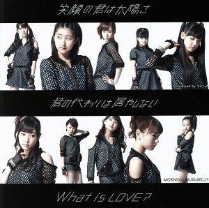 笑顔の君は太陽さ/君の代わりは居やしない/What is LOVE?(初回生産限定盤B)(DVD付)/モーニング娘。'14