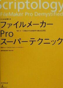 ファイルメーカーProスーパーテクニック Ver.3~5(Macintosh & Windows)対応
