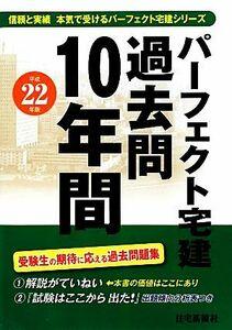 パーフェクト宅建過去問10年間(平成22年版)/住宅新報社【編】