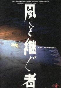 風を継ぐ者 1996/演劇集団キャラメルボックス