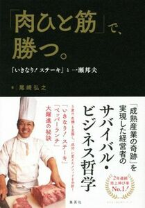 「肉ひと筋」で、勝つ。 『いきなり!ステーキ』と一瀬邦夫/尾崎弘之(著者)