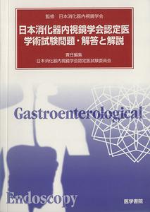 日本消化器内視鏡学会認定医学術試験問題・/日本消化器内視鏡学会(著者)