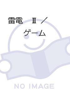 雷電 II/ゲーム