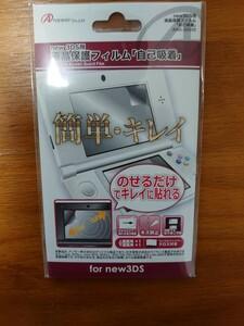 液晶保護フィルム ニンテンドー 3DS A