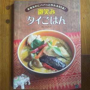 微笑み タイごはん ポン・ナムチャン 95ページ 初版 美品 タイ料理 エスニック料理 バンコク