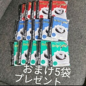 ドリップコーヒー20袋(15袋プラスおまけ5袋)